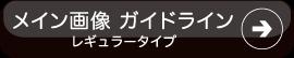 メイン画像ガイドライン/レギュラータイプ