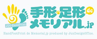 手形・足形deメモリアル.jp