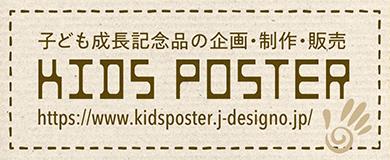 キッズポスター