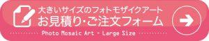 大きいサイズのフォトモザイクアートお見積もり・ご注文フォーム