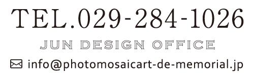 お問い合わせ先:ジュンデザインオフィス Tel.029-284-1026
