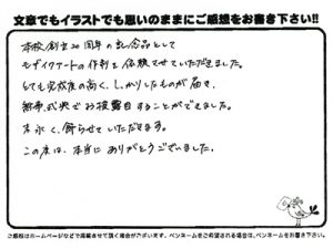 神奈川県 生徒会本部様