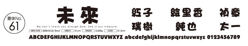 書体No61