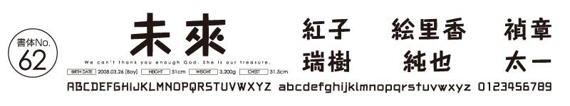 書体No62