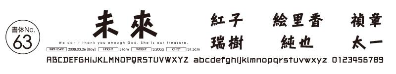 書体No63
