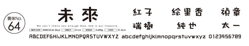 書体No64