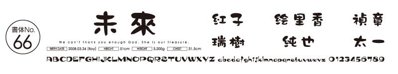 書体No66