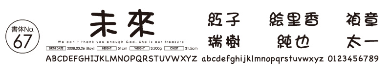 書体No67