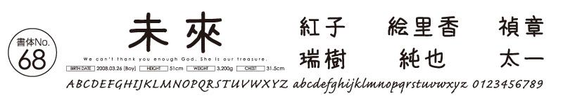 書体No68