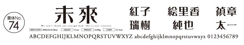 書体No74