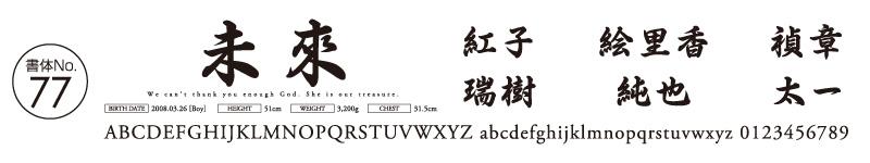 書体No77