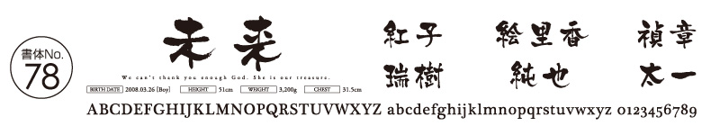 書体No78