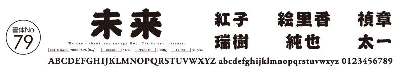 書体No79