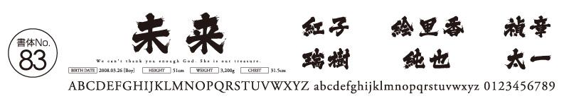 書体No83