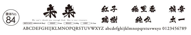 書体No84