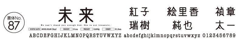 書体No87