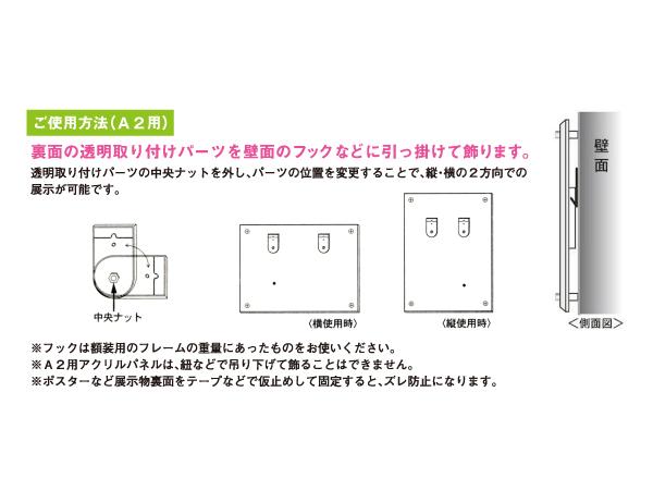A2サイズ用の使用方法