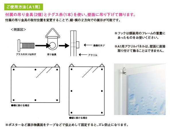 A1サイズ用の使用方法