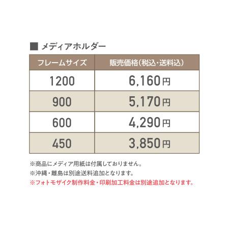 メディアホルダー 販売価格
