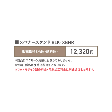Xバナースタンド 販売価格