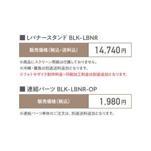 Lバナースタンド 販売価格