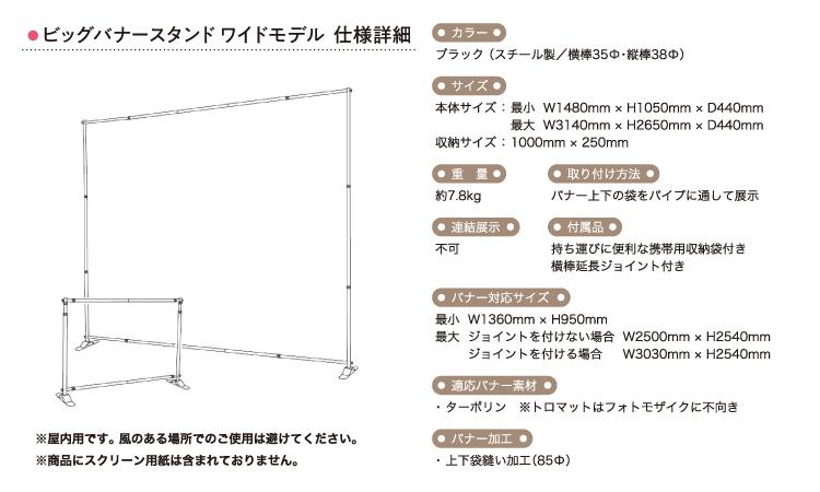 ワイドモデル仕様詳細