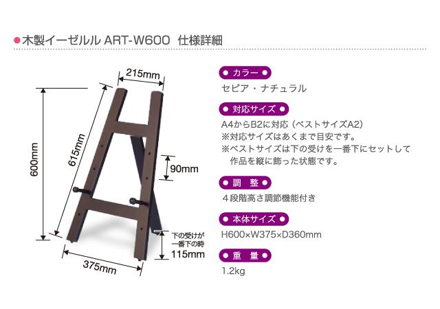 木製イーゼル600形状・仕様