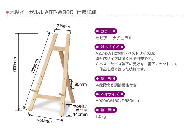 木製イーゼル900形状・仕様