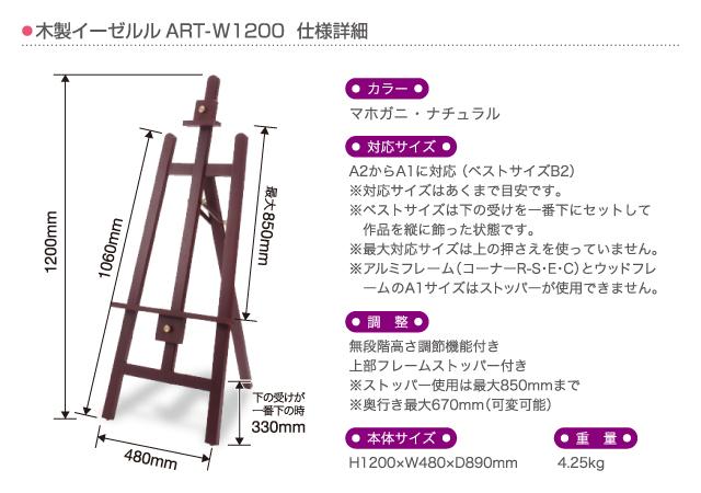 木製イーゼル1200形状・仕様