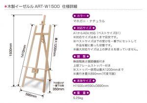 木製イーゼル1500形状・仕様