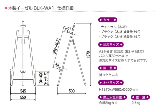 木製イーゼルBLK-WA1 形状・仕様