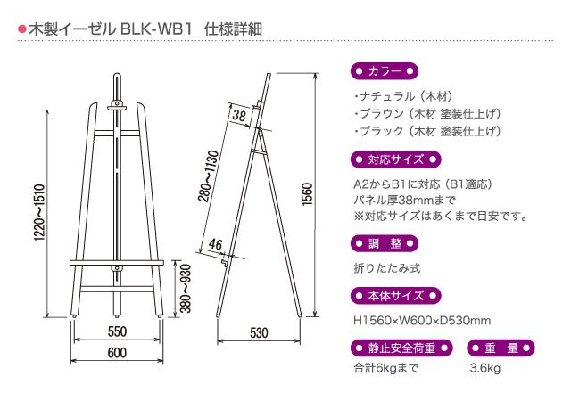 木製イーゼルBLK-WB1 形状・仕様
