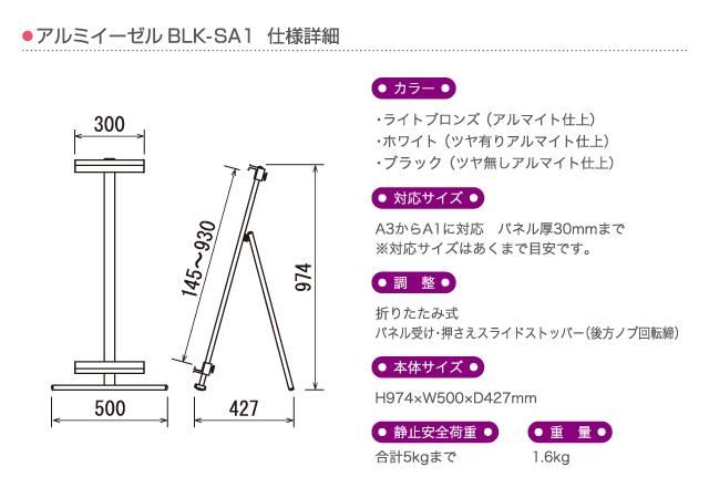 アルミイーゼルBLK-SA1 形状・仕様