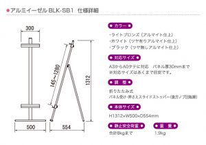アルミイーゼルBLK-SB1 形状・仕様