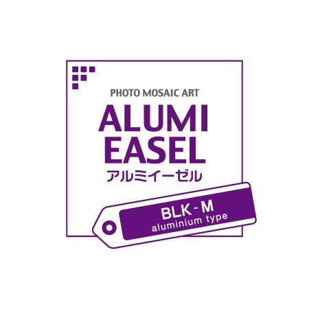 アルミイーゼルBLK-M