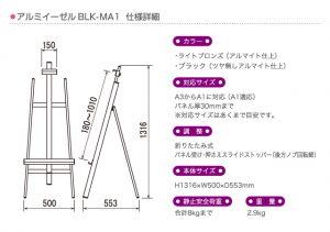 アルミイーゼルBLK-MA1 形状・仕様