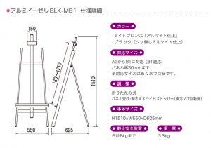 アルミイーゼルBLK-MB1 形状・仕様