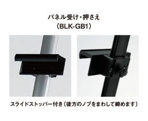 BLK-GB1 パネル受け・押さえ スライドストッパー付き
