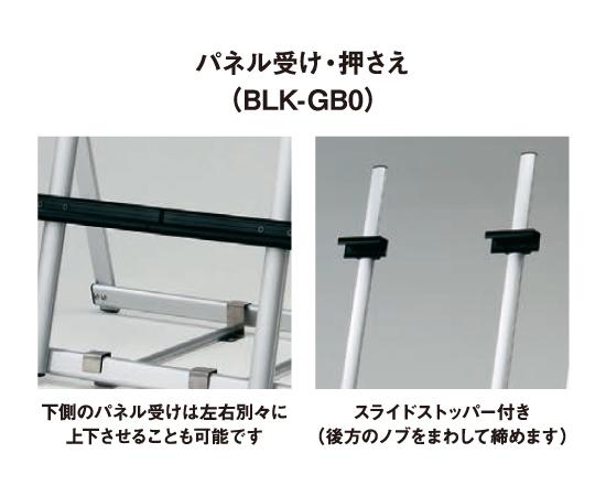 BLK-GB0 パネル受け・押さえ スライドストッパー付き