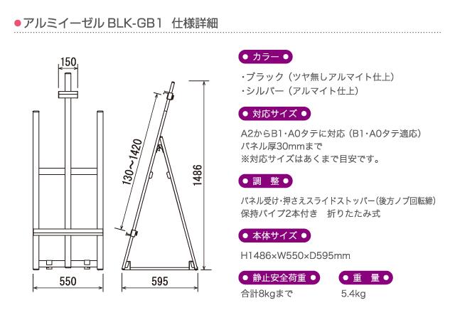 BLK-GB1 形状・仕様
