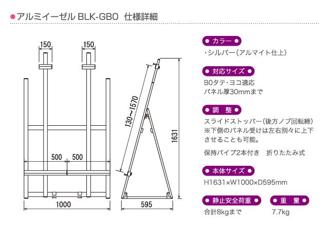 BLK-GB0 形状・仕様