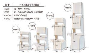 紙製パネルスタンド パネル適応サイズ