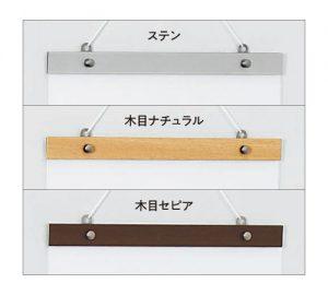 カラー:ステン/木目ナチュラル/木目セピア