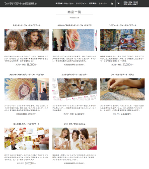 step01 商品の選択