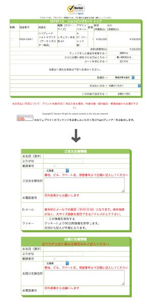 step05 お客様情報・お届け先情報の入力