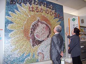 府中市「はるかのひまわり」モザイクアート