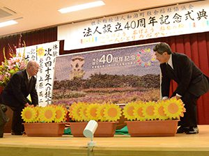 法人設立40周年記念フォトモザイク作品