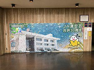 JA津安芸 合併30周年記念フォトモザイクアート