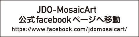JDO-MosaicArt 公式facebookページへ移動