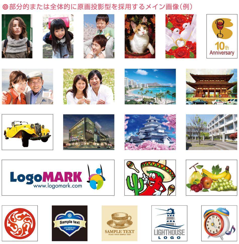 部分的または全体的に原画投影型を採用するメイン画像例